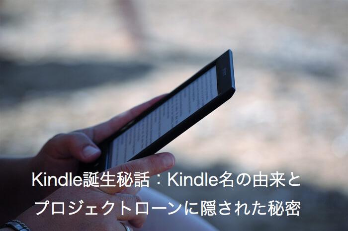 Kindle誕生秘話: Kindle名の由来とプロジェクトローンチに隠された秘密