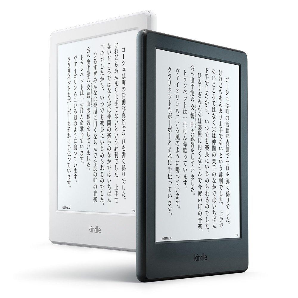 Kindle (Newモデル) 白黒2色