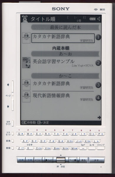 sony-librie-ereadersony-librie-ereader