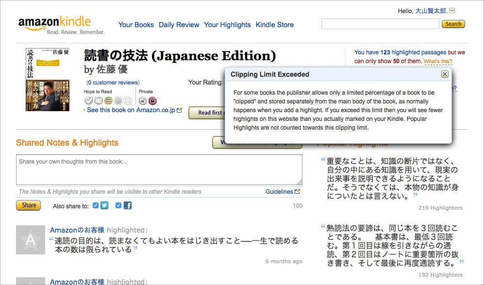 Amazon Kindleサイト内の出版社によるハイライトの利用に関する制限