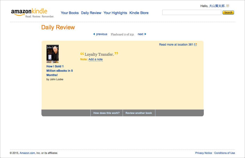 AmazonKindleのDaily Review(毎日の復習)ページ
