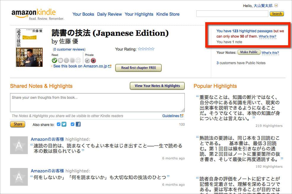 AmazonKindleの検索結果から探している本を表示する