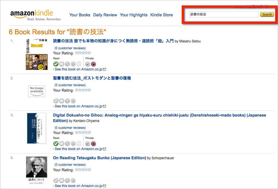 AmazonKindleの検索結果画面