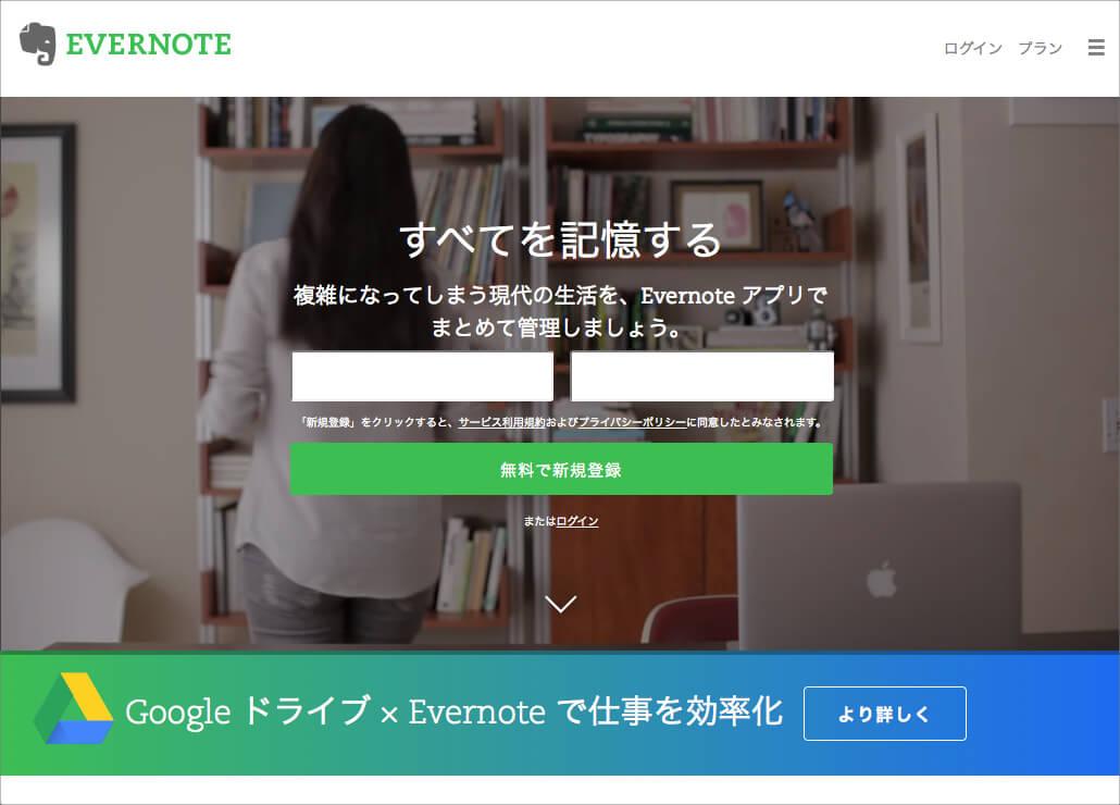 Webデータを整理して記憶するサイトEvernoteのトップページ