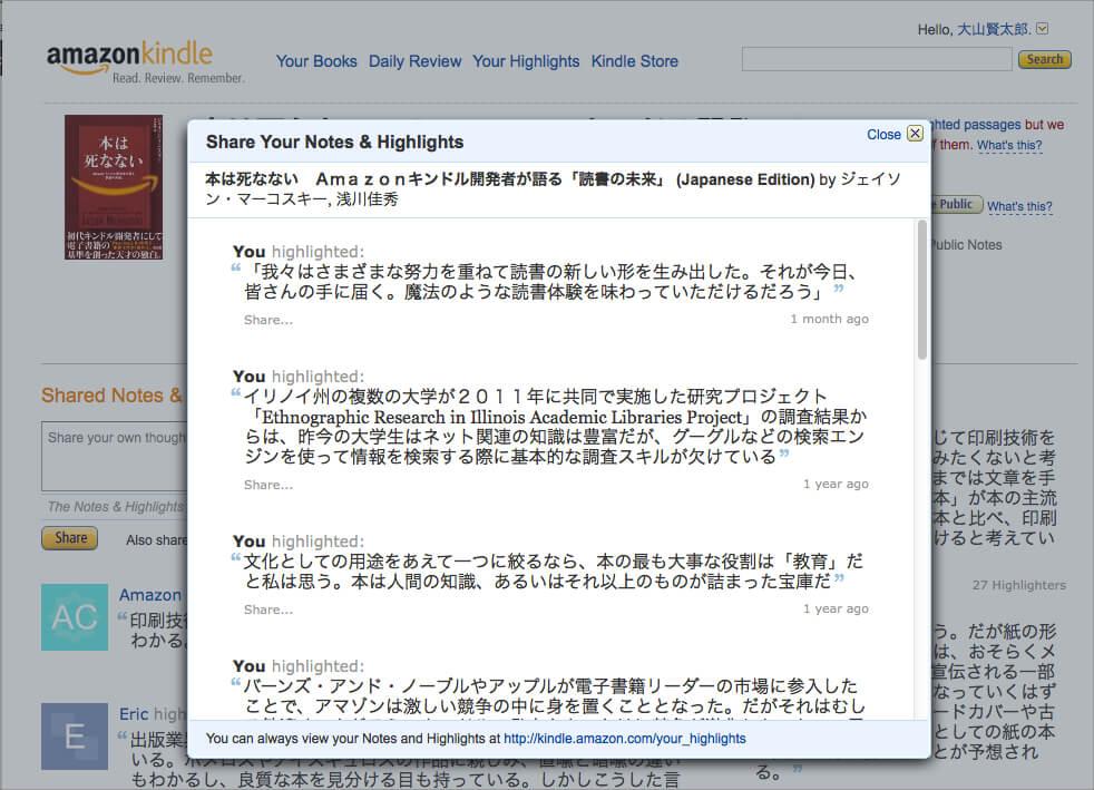 AmazonKindleの検索結果からハイライトとメモを表示する