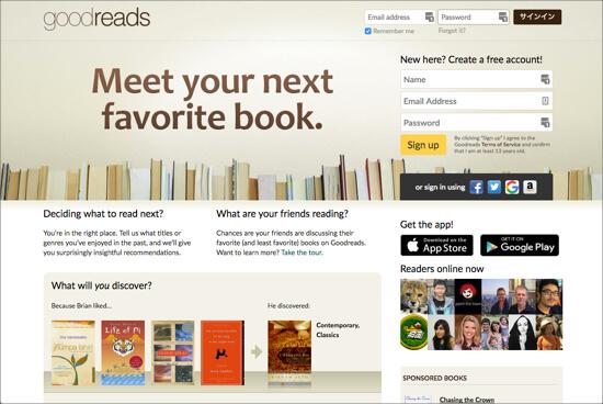 Goodreads.comトップページ