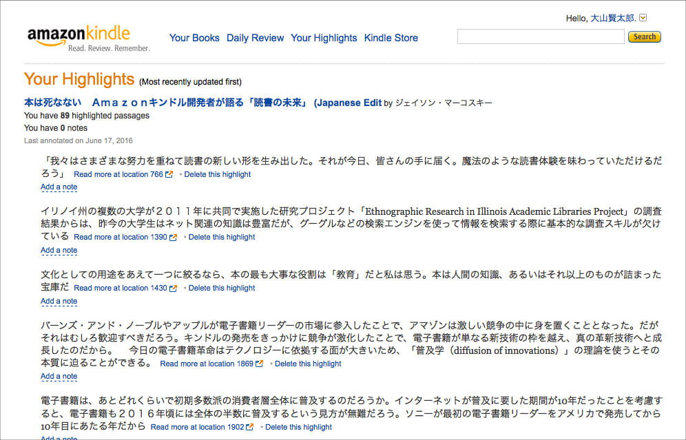 AmazonKindleサイトの「Your Highlights」ページ