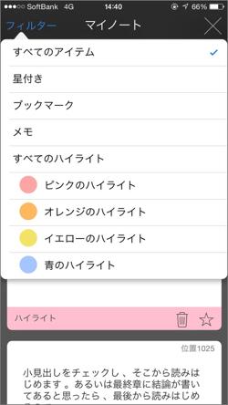 Kindleリーダーアプリの「マイノート」をフィルター機能で絞り込む方法