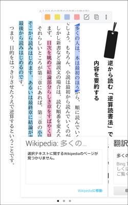 KindleリーダーアプリからハイライトとWikipediaを使う方法