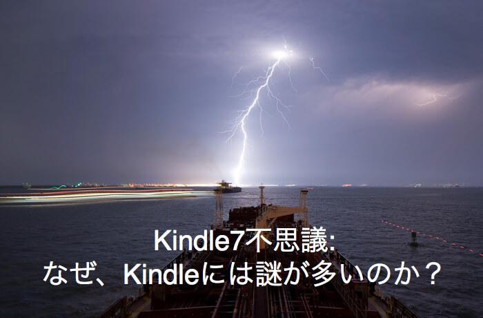 kindle7不思議: それは誰も知らないAmazonとKindleの謎?今、あえてその裏側に迫ります。