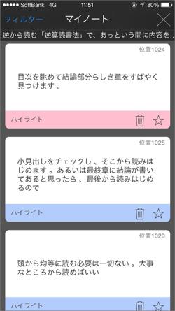Kindleリーダーアプリから「マイノート」を使う方法