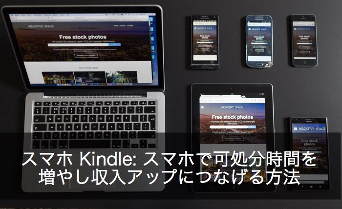 スマホ Kindle: スマホで可処分時間を増やし収入アップにつなげる方法を徹底分析する