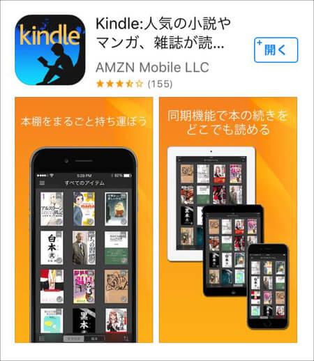 Kindle無料アプリ-iOS版ダウンロードページ