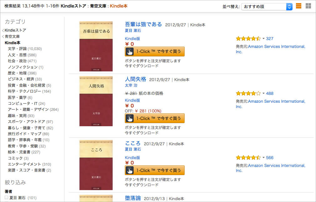 Kindleストアの青空文庫から探す