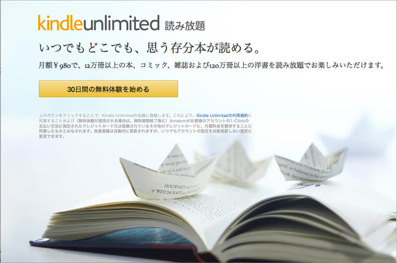 Kindle Unlimitedサインアップページで登録する