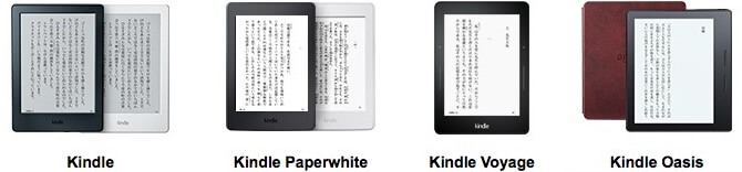 Kindleリーダー端末のラインアップから選ぶ