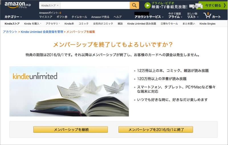 Kindle Unlimited メンバーシップをキャンセルする