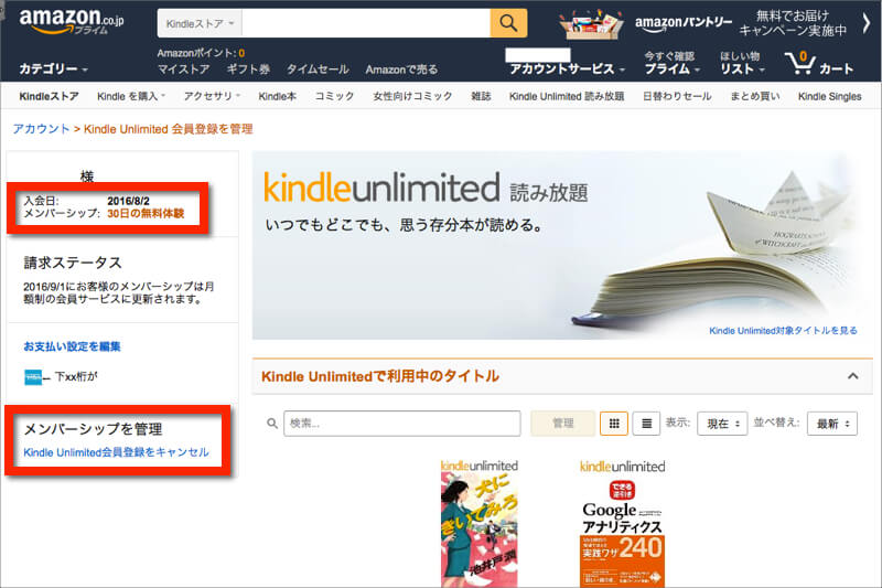 Kindle Unlimited 読み放題サービス管理ページ