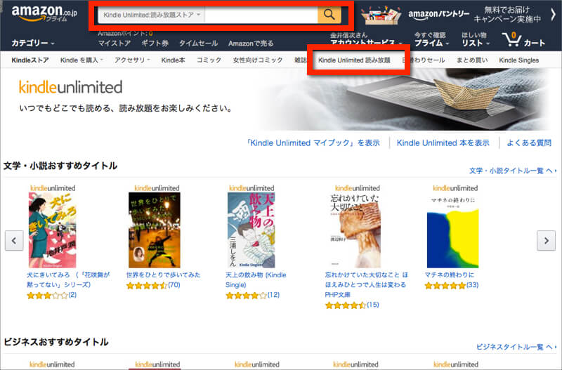 Kindle Unlimitedトップページ上(検索ボックス)