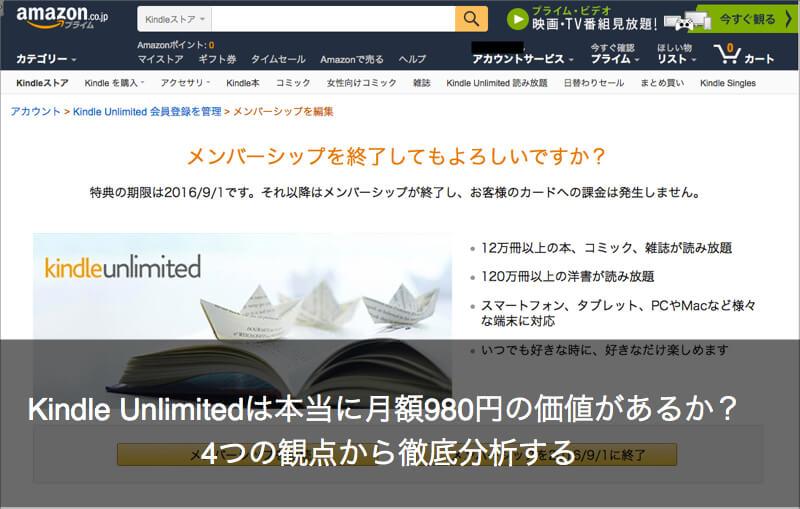 Kindle Unlimitedは本当に月額980円の価値があるか? - 4つの観点から徹底分析する