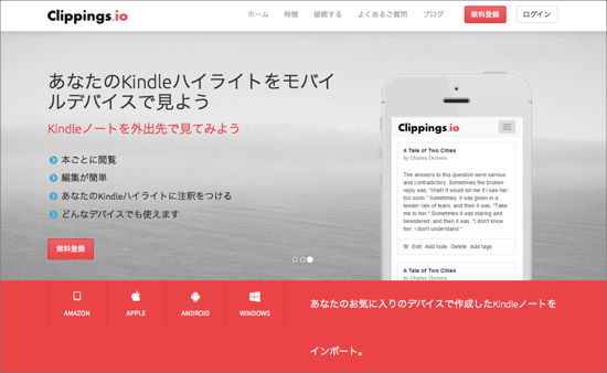 Clippings.ioでKindleハイライトをすべてのデバイスで共有できます。