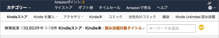 Kindle UnlimitedのKindle本パンくずリストを使って探す