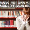 Kindle Unlimited、無料、割引キャンペーン - 楽しく本を読むにはどの選択肢を選ぶべきか