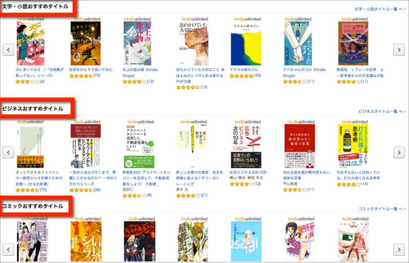 Kindle Unlimited おすすめタイトル(文学・小説、ビジネス・コミック)