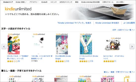 Kindle Unlimitedトップページから選ぶ