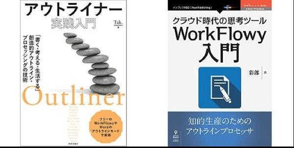 アウトライン・プロセッシング: 自分の「考えをまとめ」て「書く力」足りてますか?
