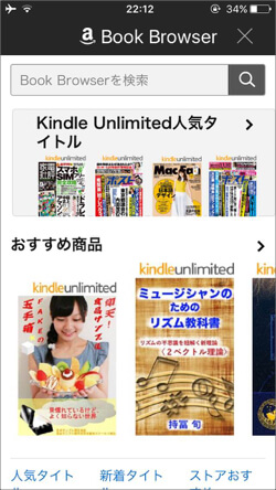 Kindle Unlimitedトップページ - iPhoneから