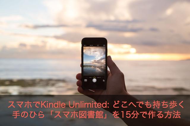 スマホでKindle Unlimited: どこへでも持ち歩く手のひら「スマホ図書館」を15分で作る方法