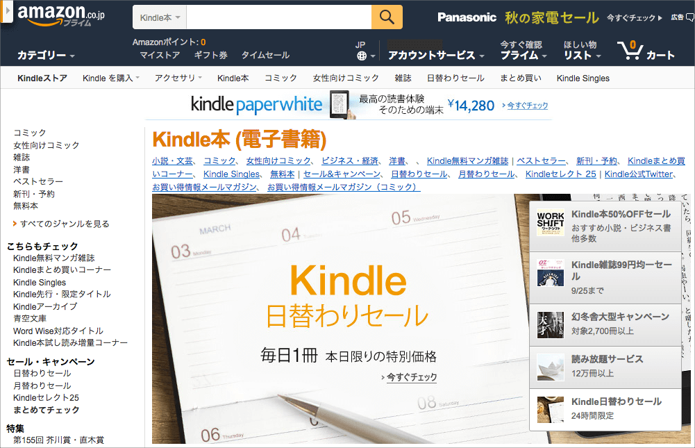 Kindleストアの日本語Kindle本トップページでキャンペーンを選択する