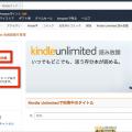 Kindle Unlimitedセントラルの誤表示でアメリカ日時が表示されている