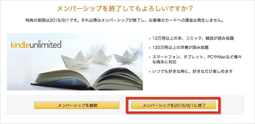 Kindle Unlimitedキャンセルページの誤表示(翌日午後11時59分までに解約できます)