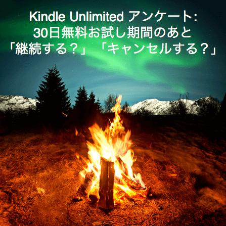Kindle Unlimited アンケート: 本の読み放題、30日無料お試し期間のあと「継続する?」「キャンセルする?」