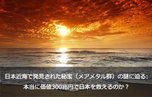 日本近海で発見された秘宝(メアメタル群)の謎: 本当に価値300兆円で日本を救えるのか?